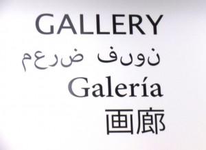 GALERIE_ARABISCH_CHINESE